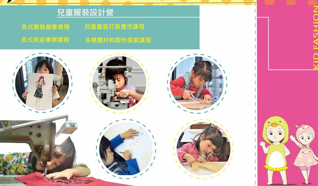 兒童服裝設計課程 - 京巧服裝設計