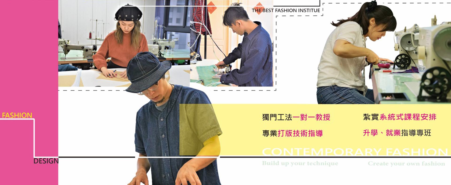 京巧服裝設計-打版裁紉教學