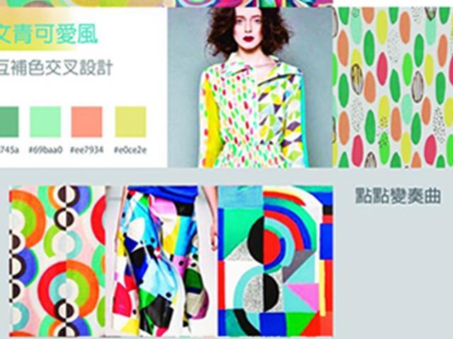 布料印花圖案設計課程