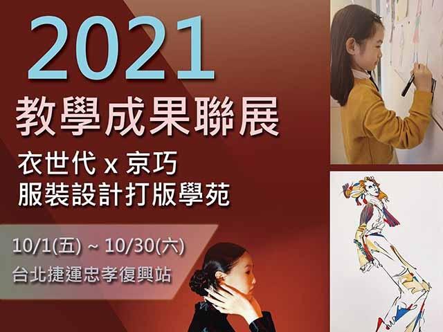 京巧的教學成果展又來囉! 2021年10月1日與您相約在忠孝復興捷運站藝文廊