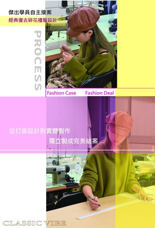 大專生-服裝設計接案作品-工作區域2-2