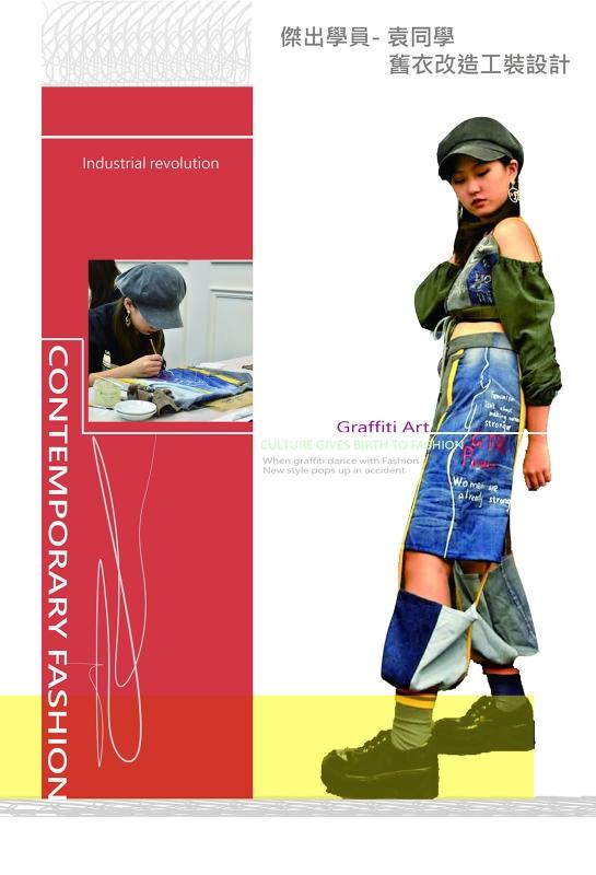大專生-服設計裝舊衣改照作品-工作區域1-3