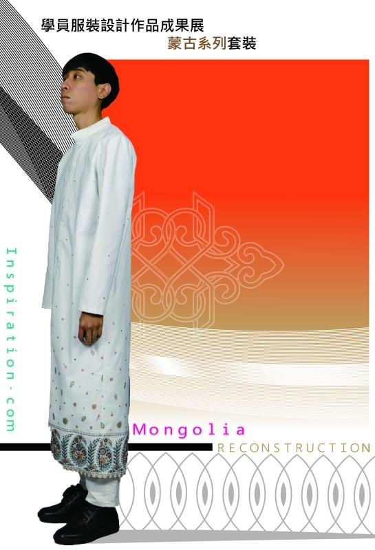 大專畢業展服裝設計作品-蒙古系列-工作區域4-5