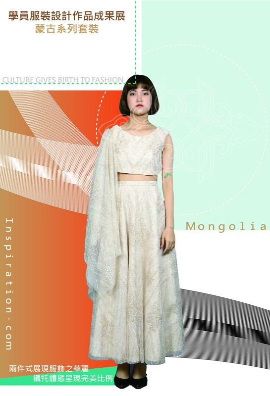 大專畢業展服裝設計作品-蒙古系列-工作區域4-4