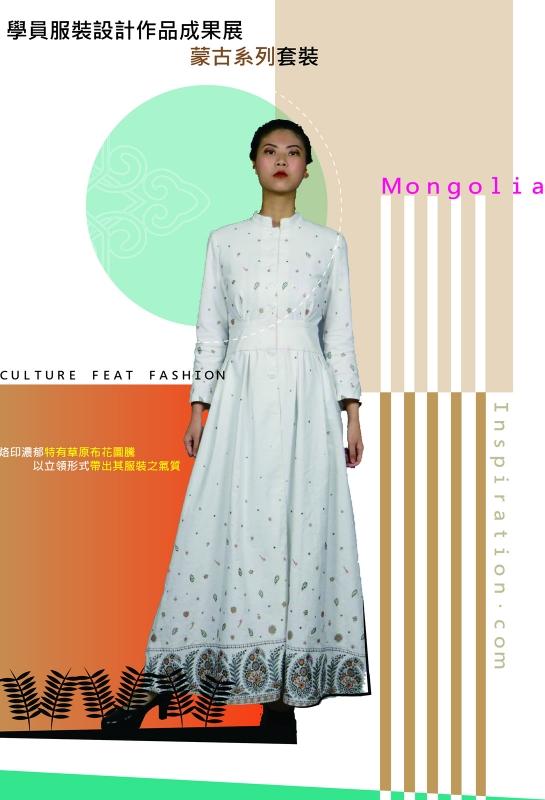 大專畢業展服裝設計作品-蒙古系列-工作區域4-3