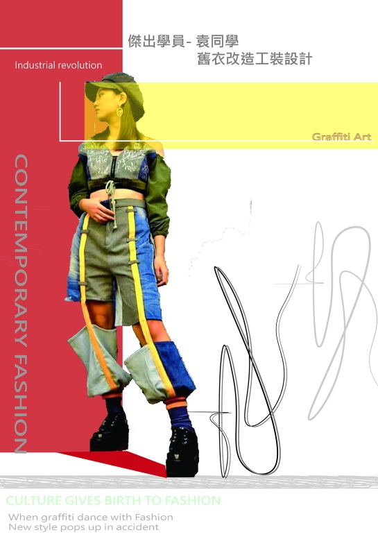 大專生-服設計裝舊衣改照作品-工作區域1-2