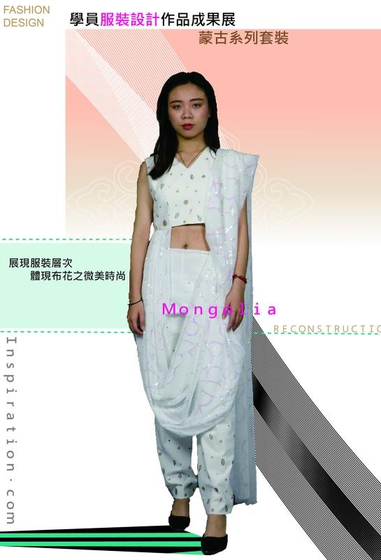 大專畢業展服裝設計作品-蒙古系列-工作區域4-6