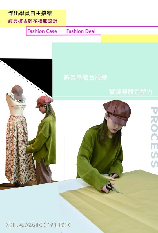 大專生-服裝設計接案作品-工作區域2-3