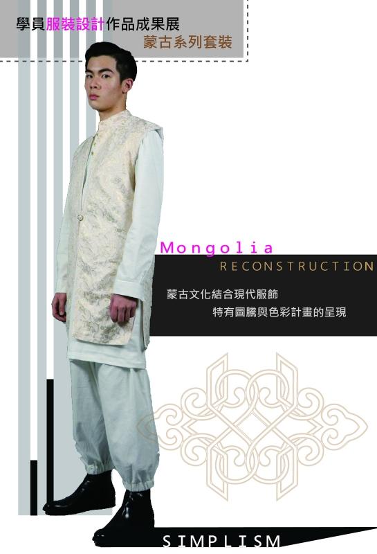 大專畢業展服裝設計作品-蒙古系列-工作區域4-2